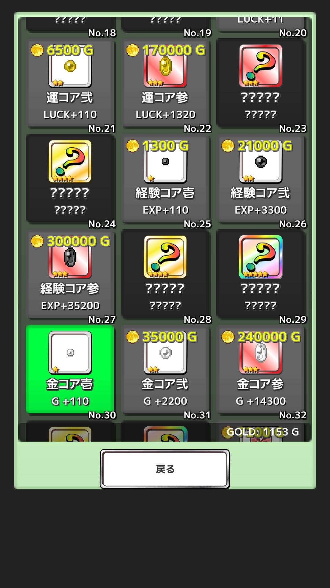 Re:Level1 androidアプリスクリーンショット3