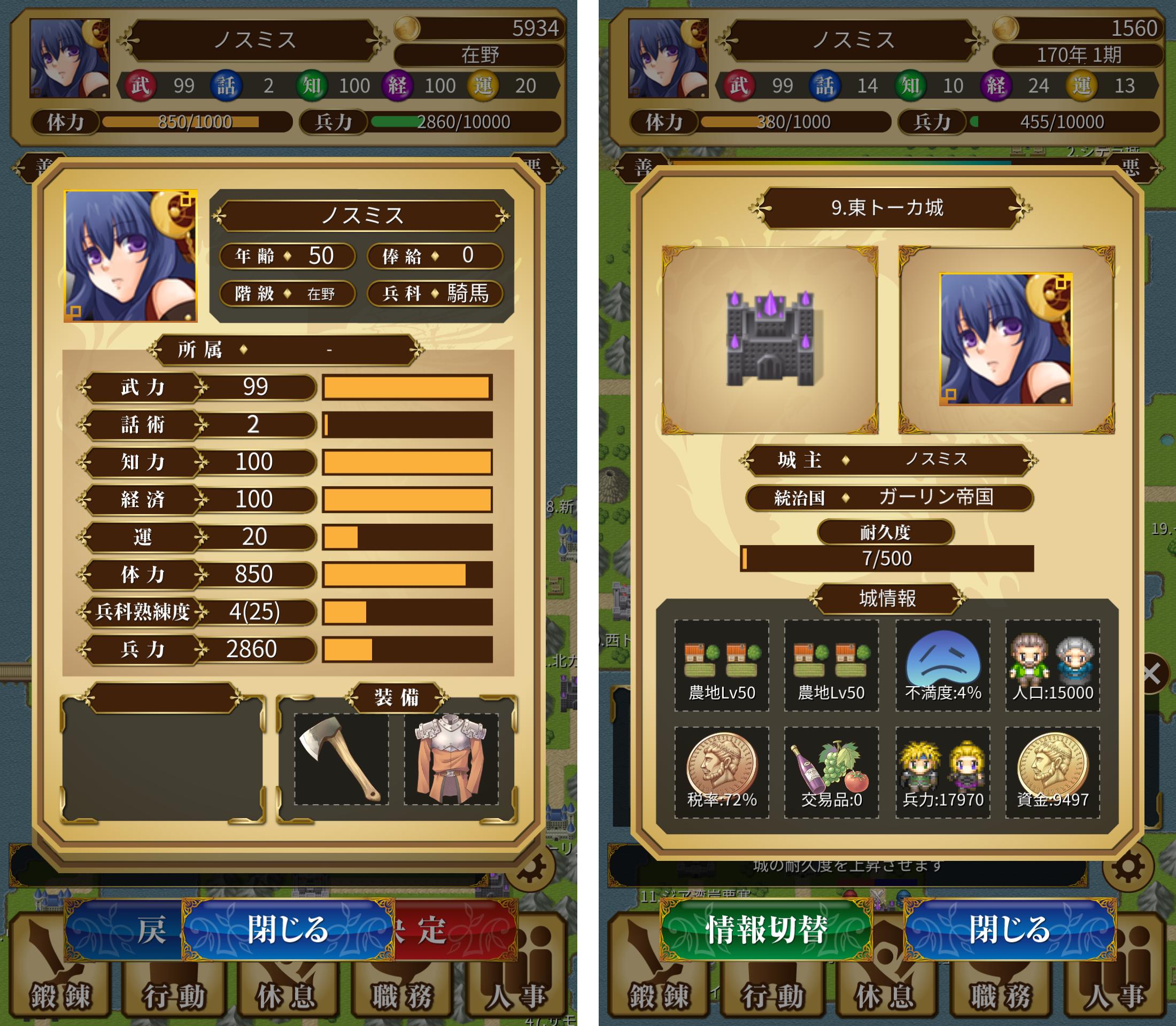 ニュクス戦記 androidアプリスクリーンショット3