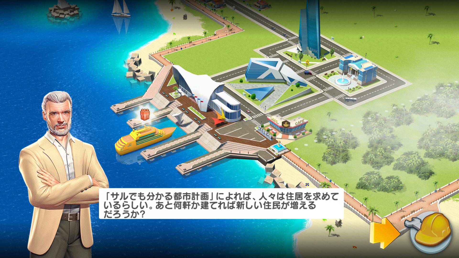 androidアプリ Little Big City 2攻略スクリーンショット2