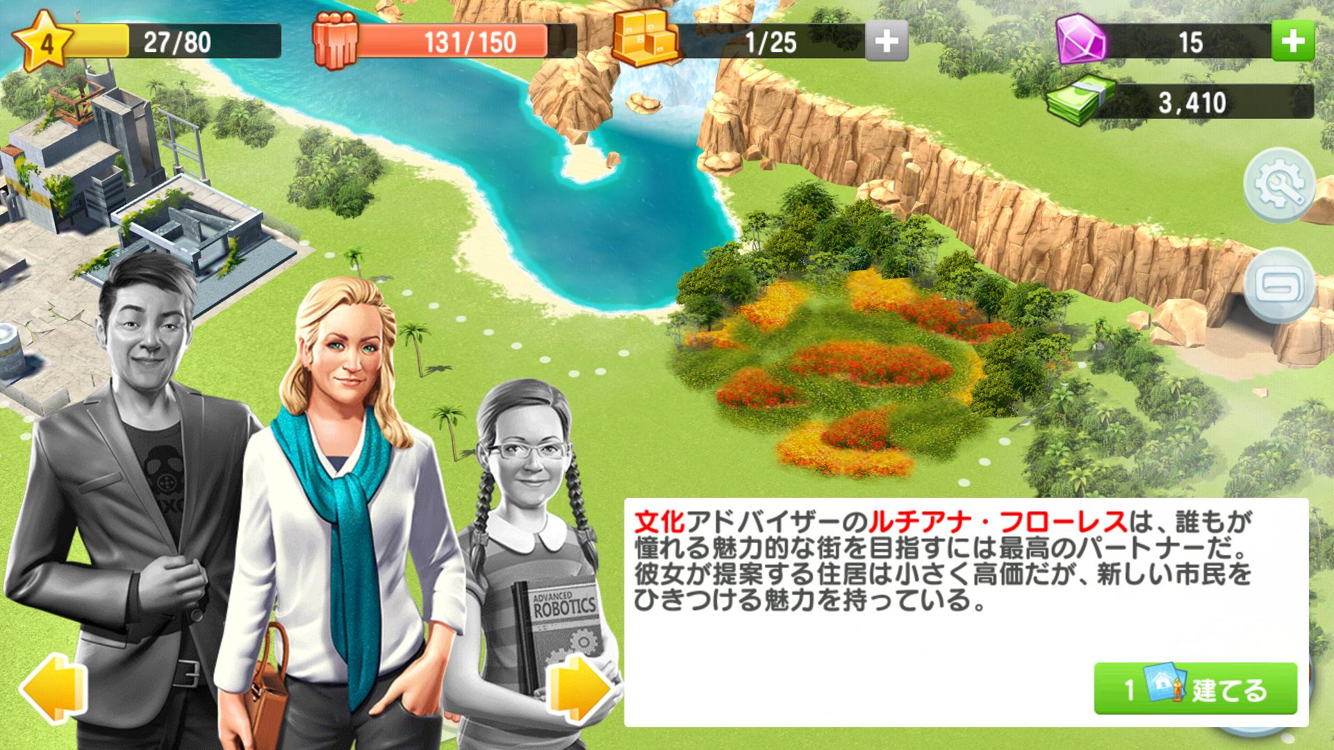 androidアプリ Little Big City 2攻略スクリーンショット3