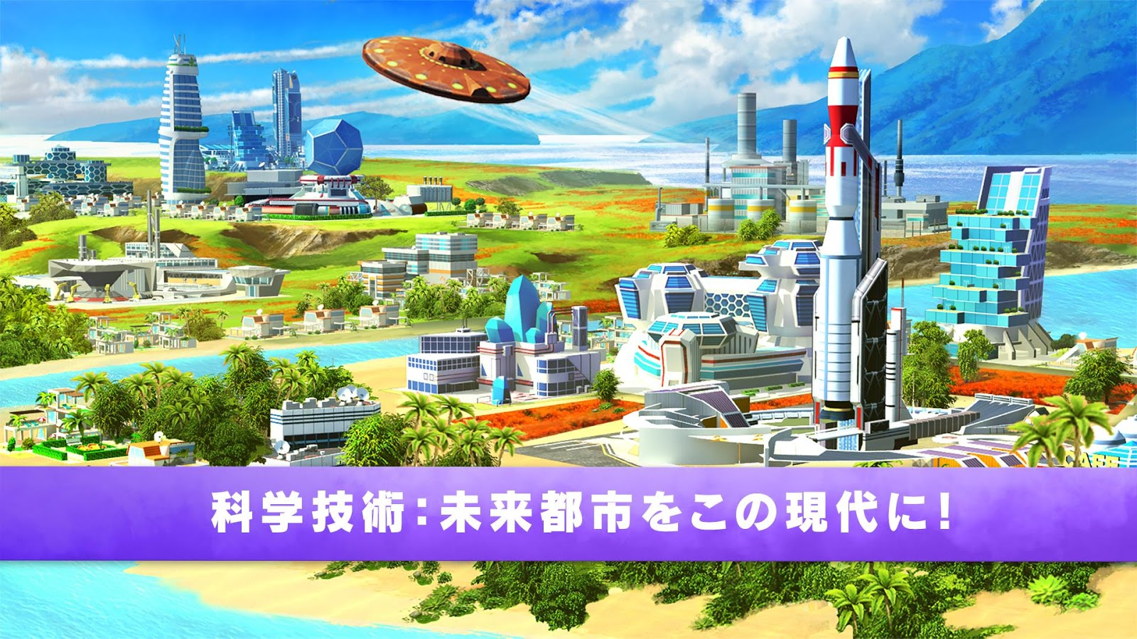 androidアプリ Little Big City 2攻略スクリーンショット7
