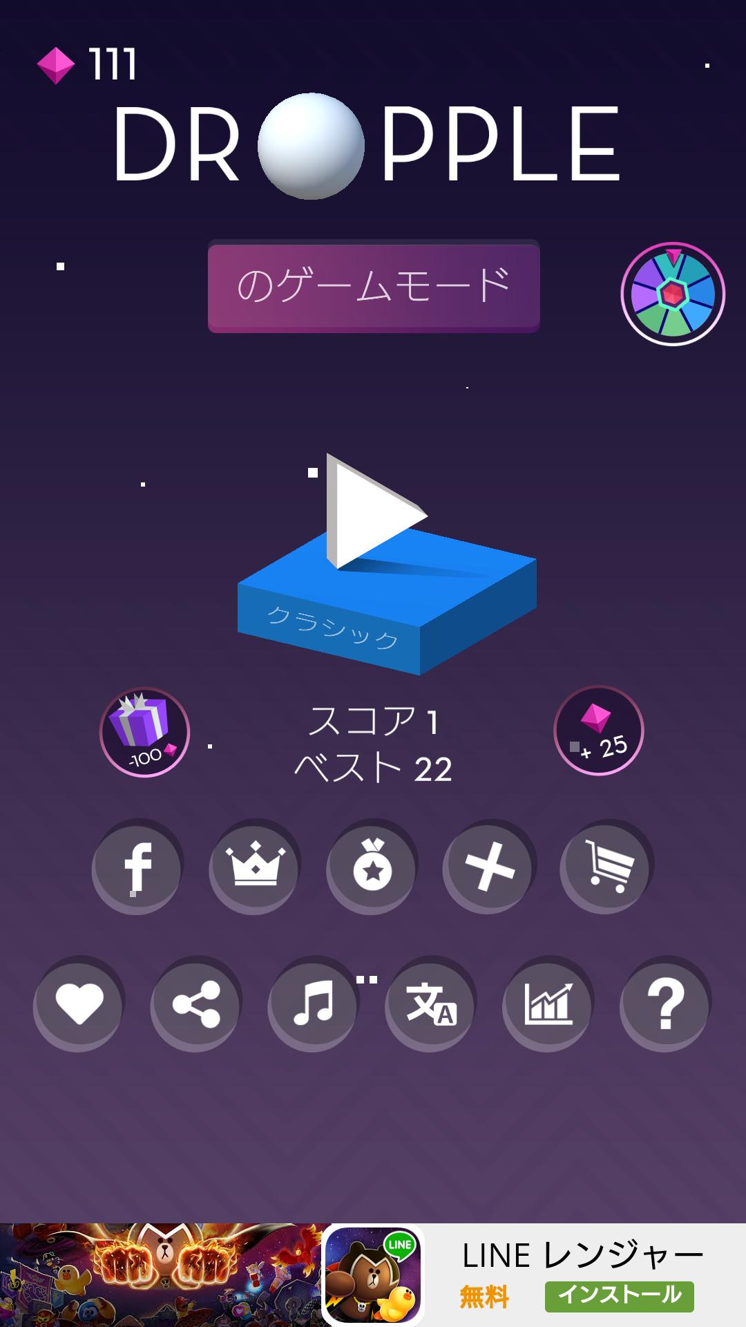 androidアプリ Dropple攻略スクリーンショット3