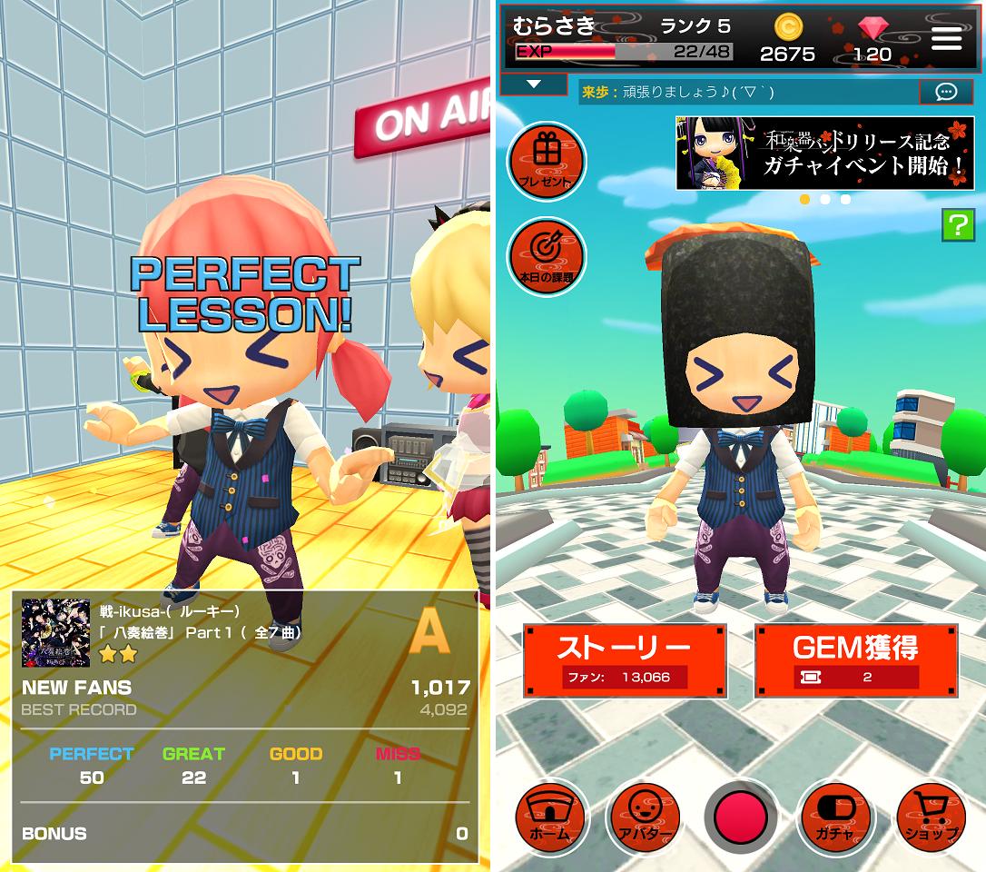 和楽器バンド シェイク・ミュージックロード androidアプリスクリーンショット3
