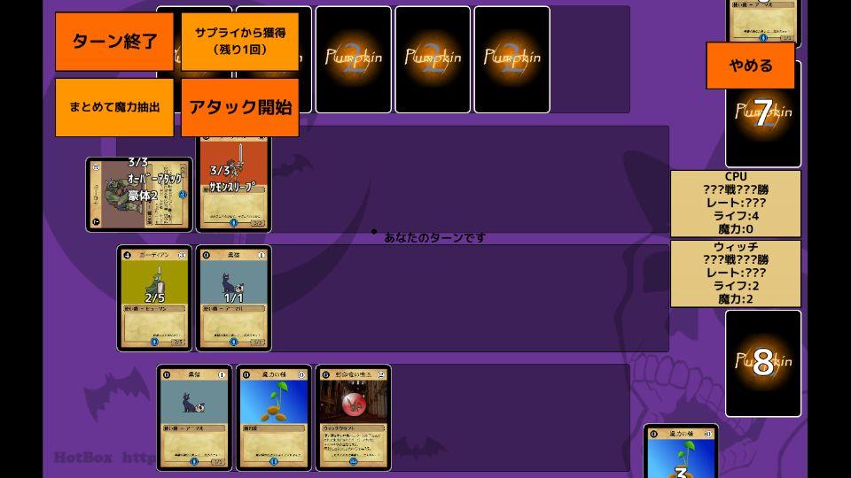 ウィッチ・デュエル・パンプキン2 androidアプリスクリーンショット1