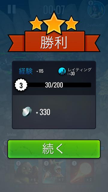 androidアプリ Clash Of Magic攻略スクリーンショット5