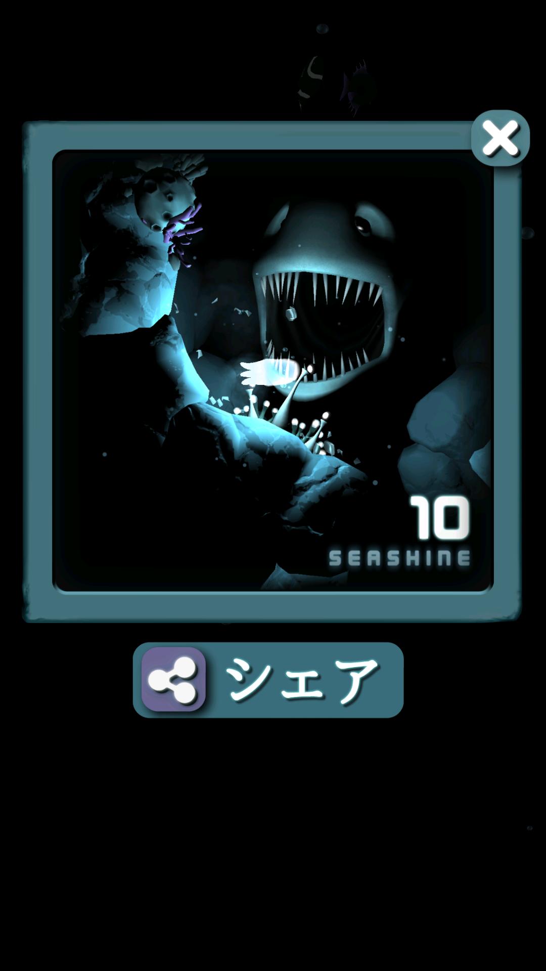 androidアプリ Seashine攻略スクリーンショット5