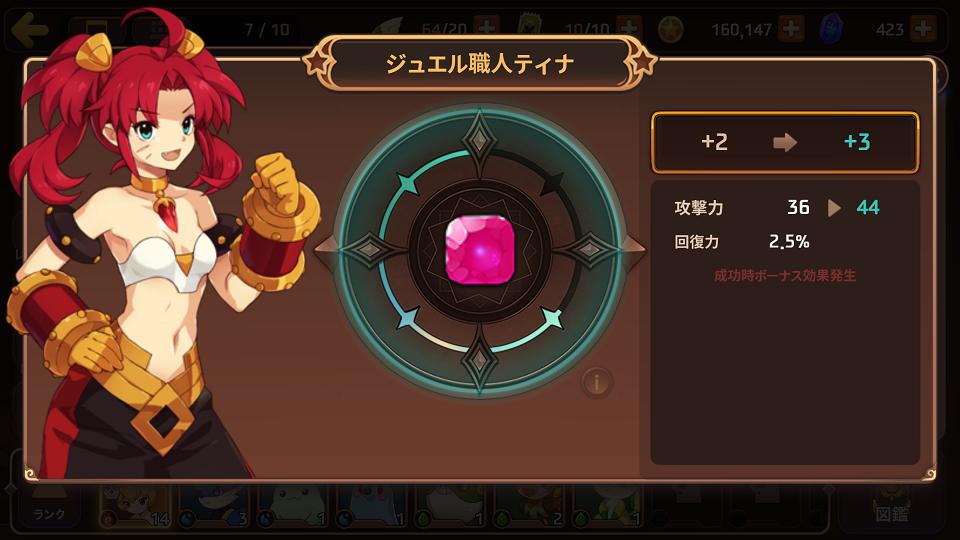 モンスタースーパーリーグ androidアプリスクリーンショット3