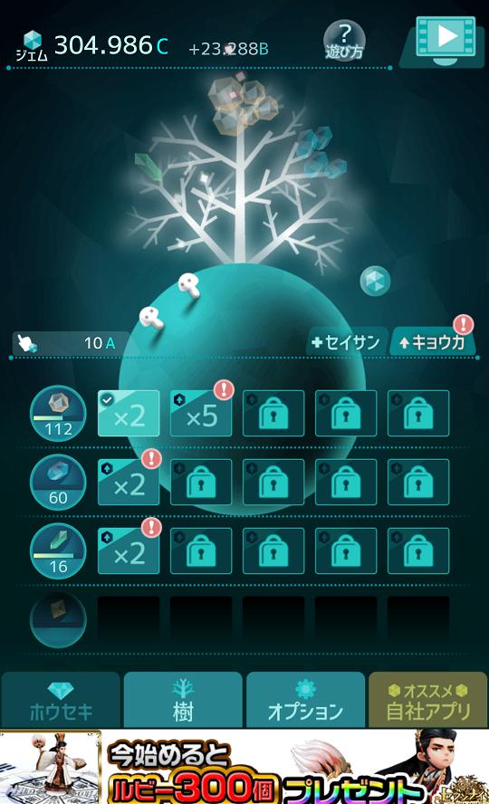 androidアプリ ホウセキの樹攻略スクリーンショット1