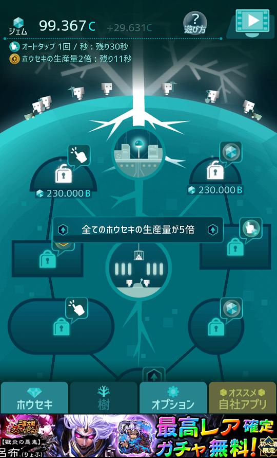 androidアプリ ホウセキの樹攻略スクリーンショット2