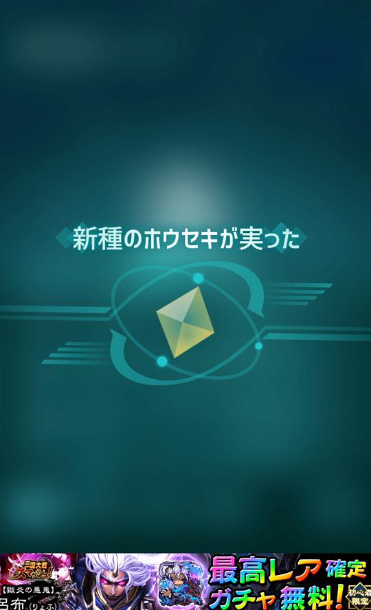 androidアプリ ホウセキの樹攻略スクリーンショット3