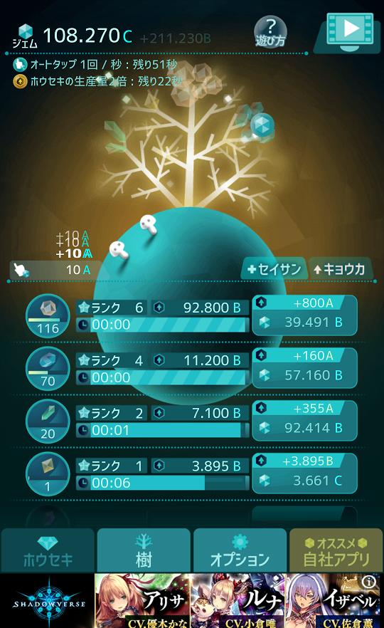androidアプリ ホウセキの樹攻略スクリーンショット4
