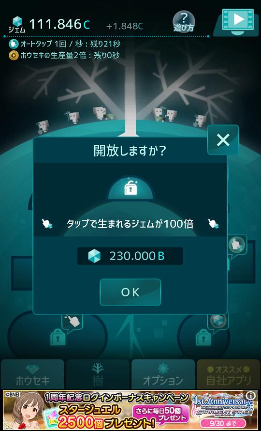 androidアプリ ホウセキの樹攻略スクリーンショット5