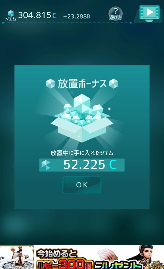 androidアプリ ホウセキの樹攻略スクリーンショット6
