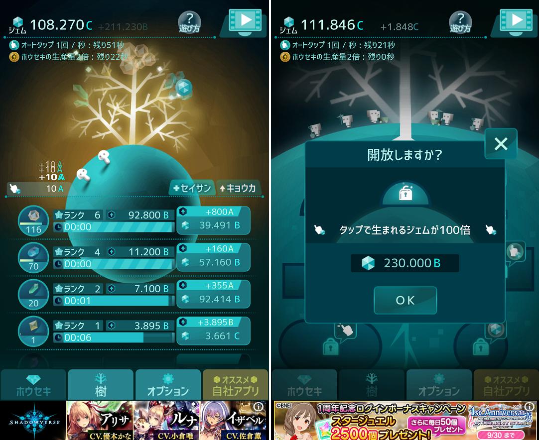 ホウセキの樹 androidアプリスクリーンショット1