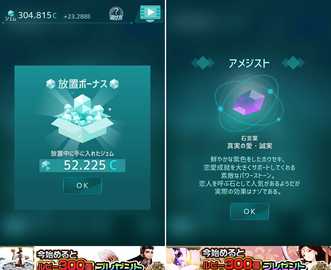 ホウセキの樹 androidアプリスクリーンショット2