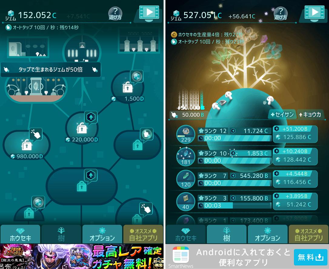 ホウセキの樹 androidアプリスクリーンショット3