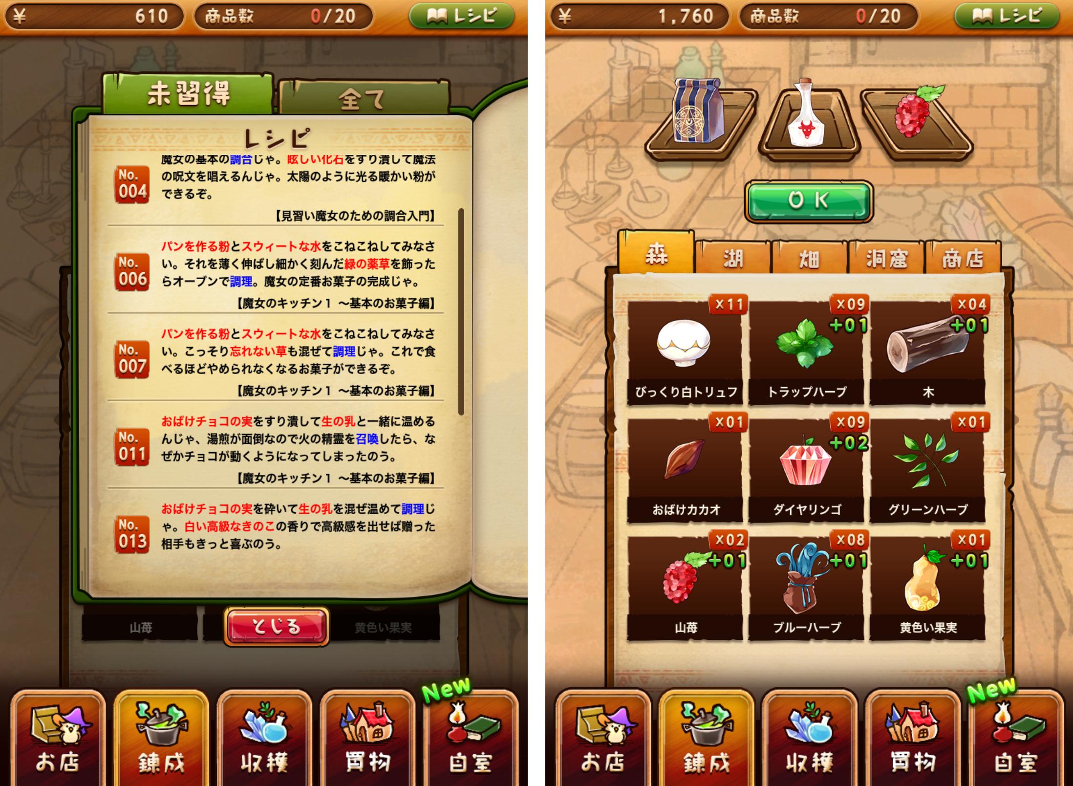 不思議雑貨店ローズ ~ほのぼの再建記~ androidアプリスクリーンショット2