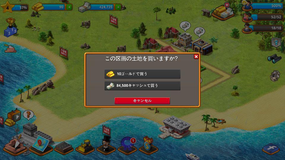 パラダイス・シティアイランド・シム androidアプリスクリーンショット3