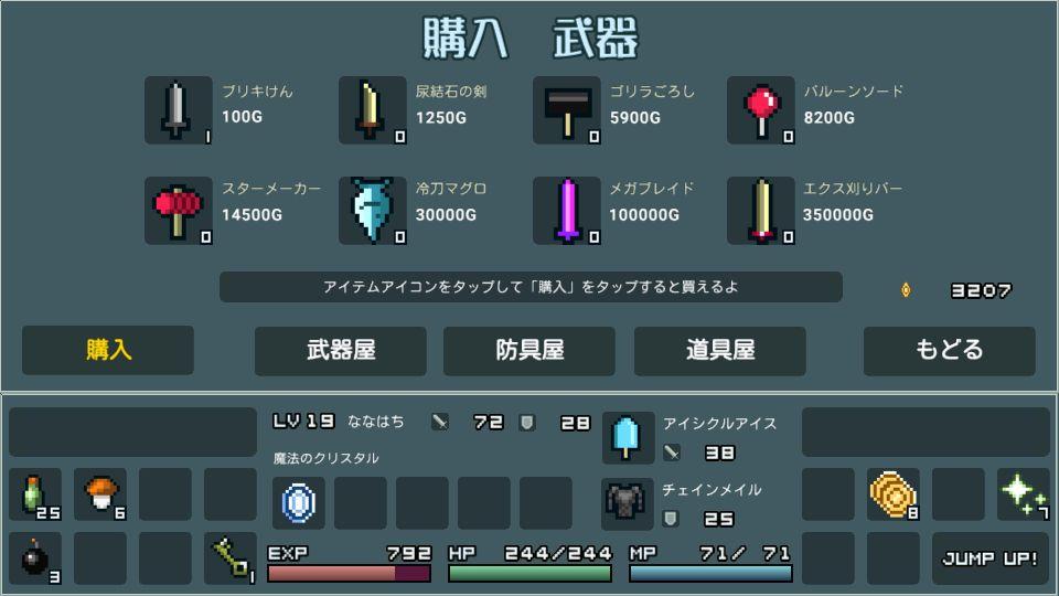 androidアプリ トレジャーロード2攻略スクリーンショット4