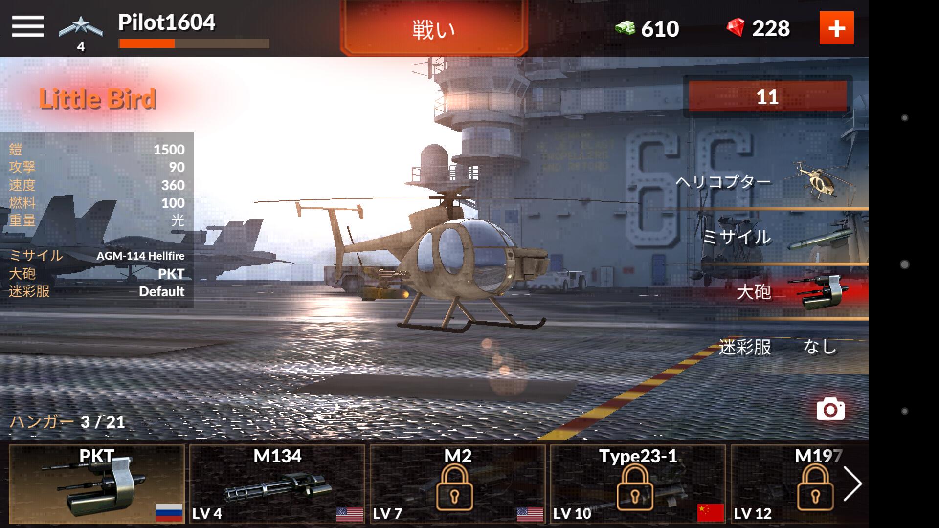 androidアプリ World of Gunships攻略スクリーンショット1