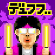 魔法使い(30)