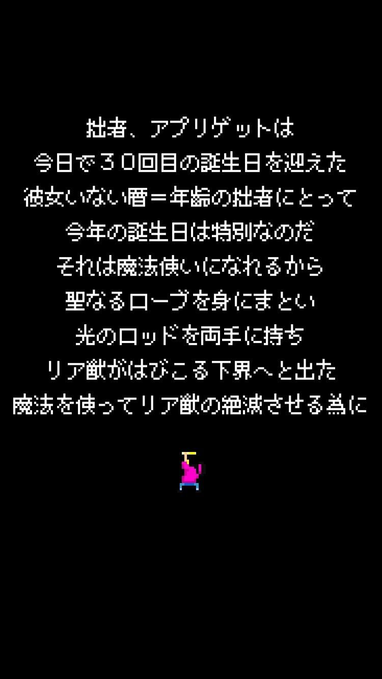androidアプリ 魔法使い(30)攻略スクリーンショット1