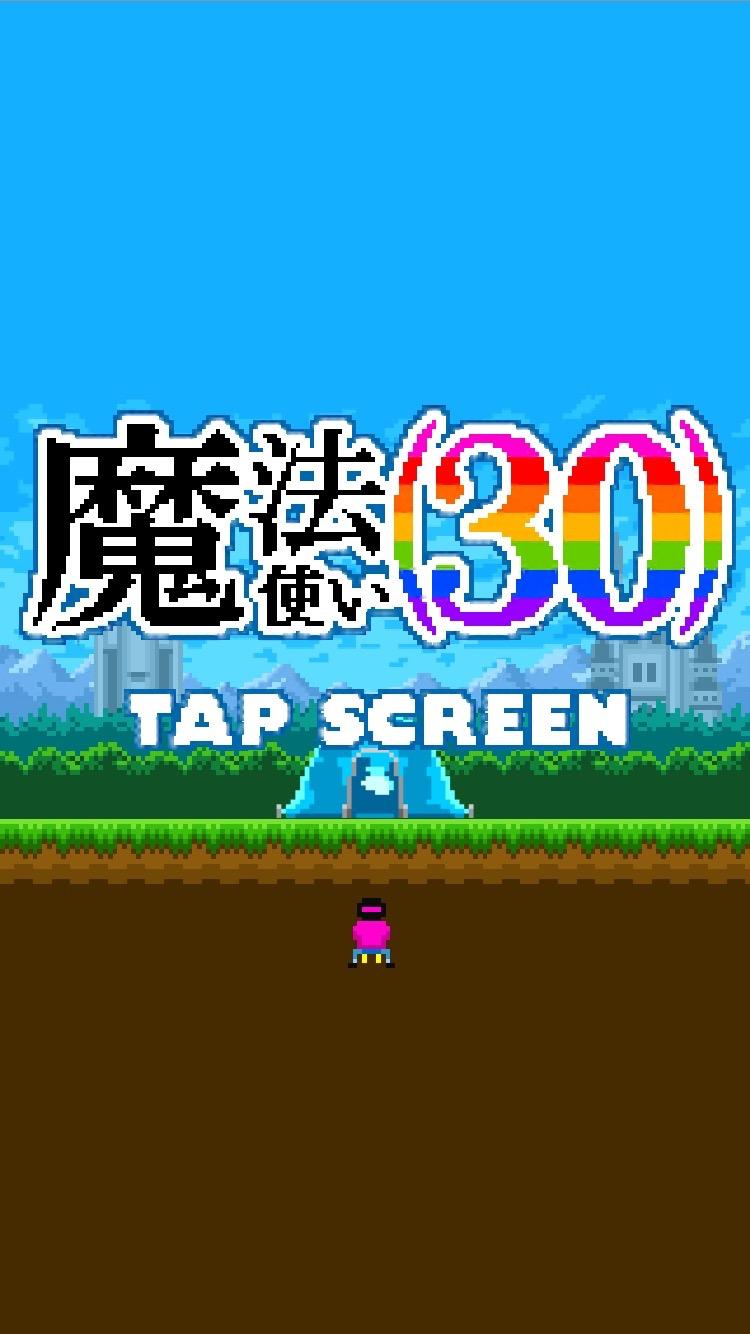androidアプリ 魔法使い(30)攻略スクリーンショット2