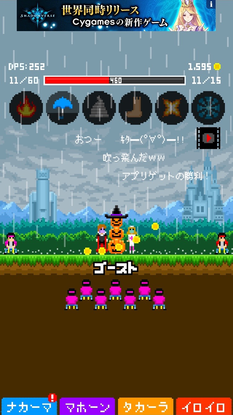 魔法使い(30) androidアプリスクリーンショット2