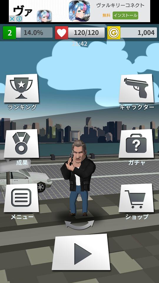 androidアプリ 私の娘を誘拐するとは攻略スクリーンショット1