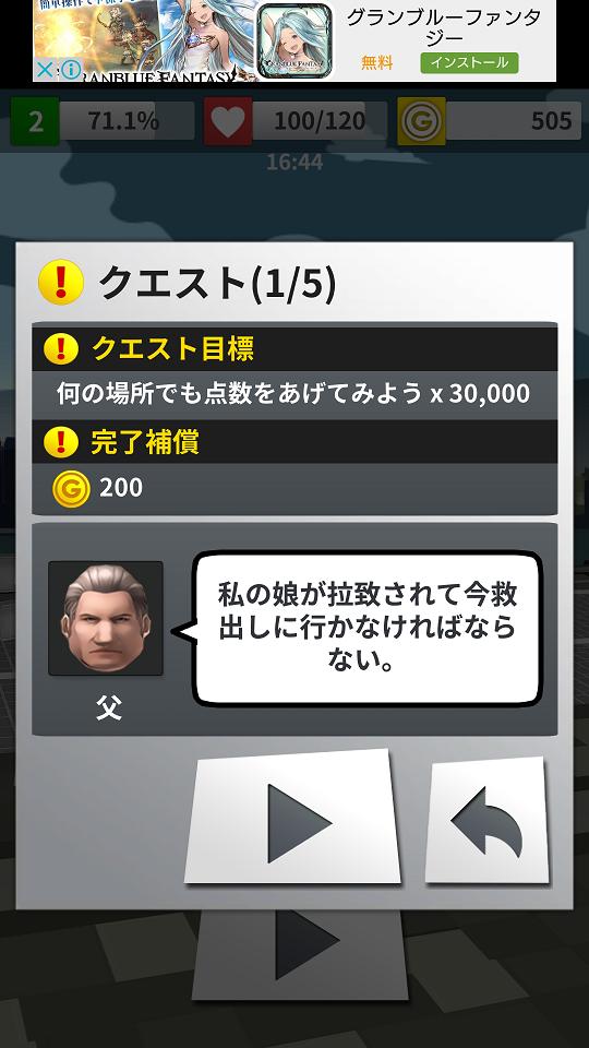 androidアプリ 私の娘を誘拐するとは攻略スクリーンショット5
