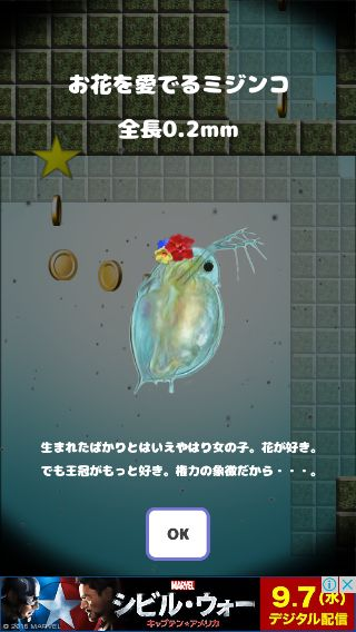 androidアプリ 大怪獣ミジン娘攻略スクリーンショット4
