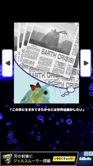 大怪獣ミジン娘 androidアプリスクリーンショット2
