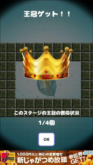 大怪獣ミジン娘 androidアプリスクリーンショット3