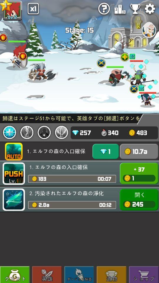 androidアプリ ドラゴンウォーリアーズ攻略スクリーンショット2