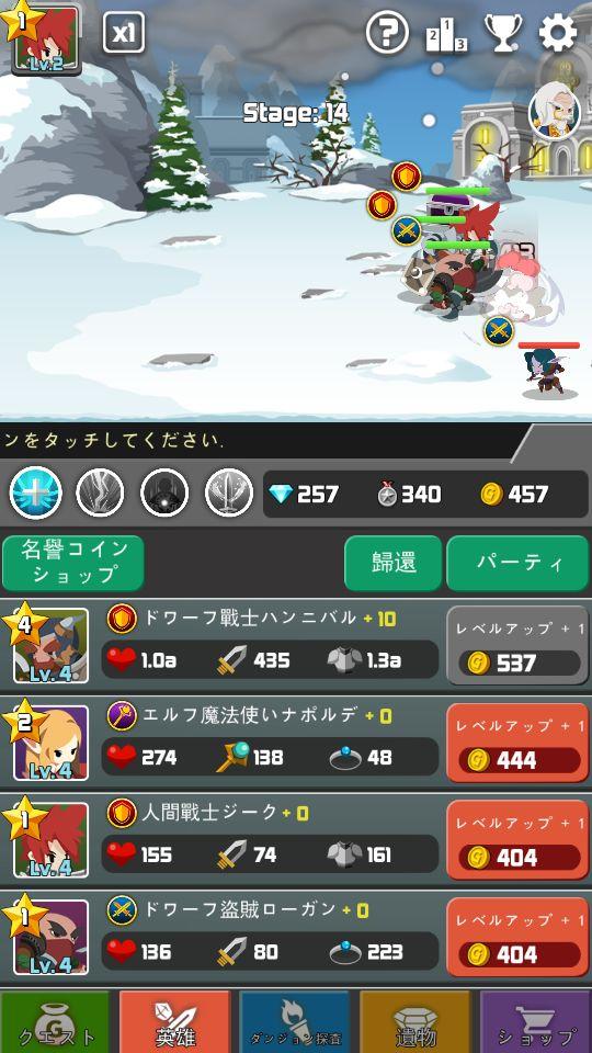 ドラゴンウォーリアーズ androidアプリスクリーンショット1