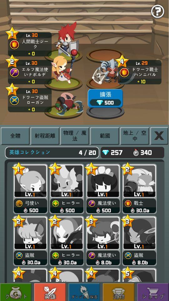 ドラゴンウォーリアーズ androidアプリスクリーンショット2