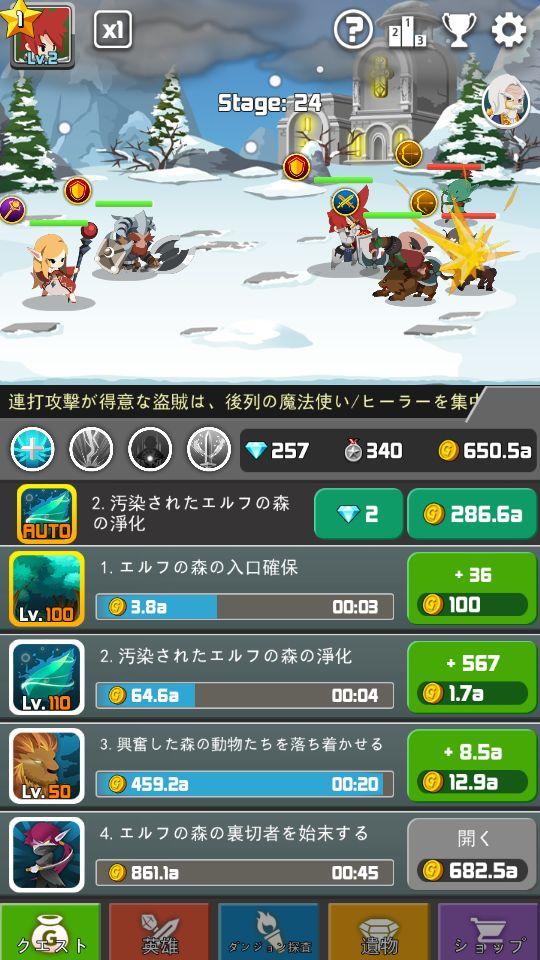 ドラゴンウォーリアーズ androidアプリスクリーンショット3