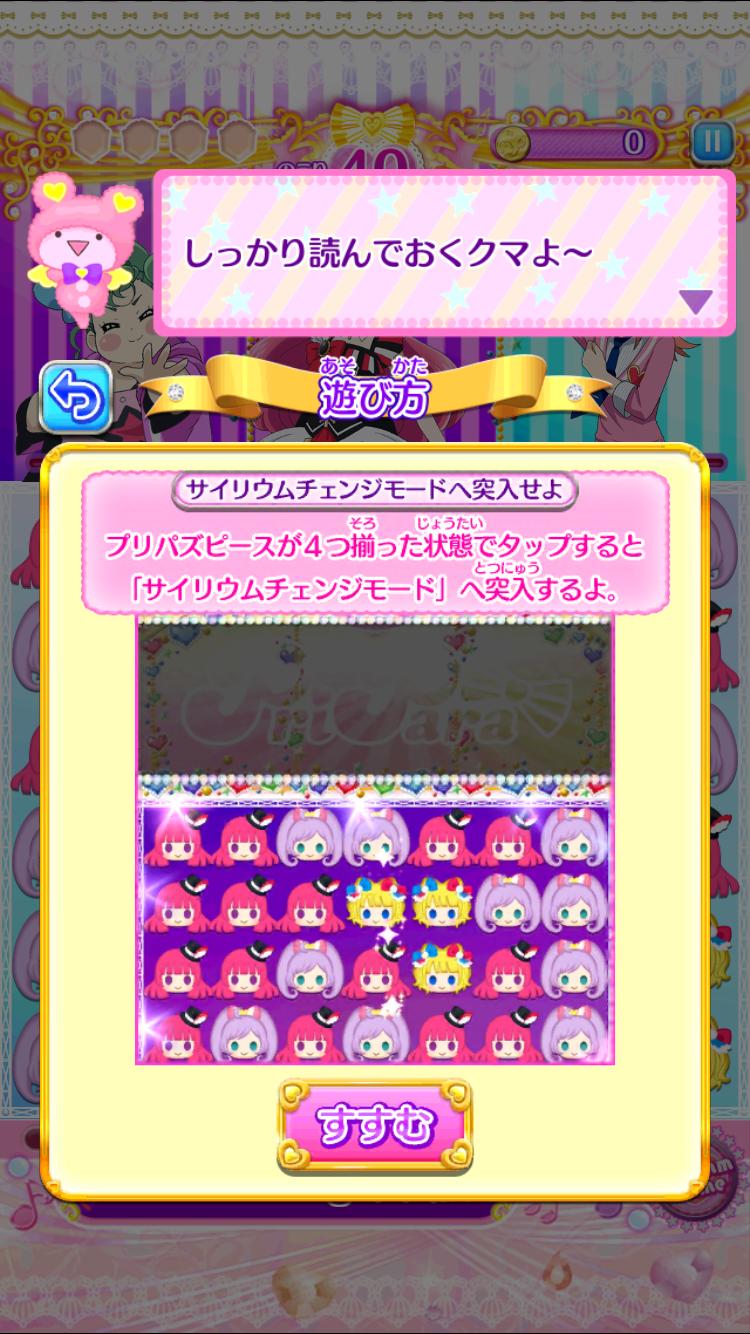 プリパラ プリパズ androidアプリスクリーンショット3