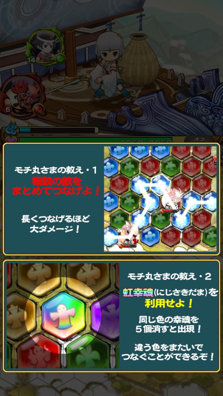 androidアプリ ドラマチックRPG 神つり攻略スクリーンショット4
