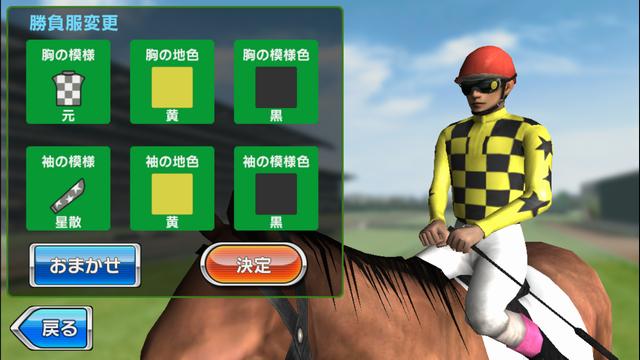 androidアプリ Winning Post スタリオン攻略スクリーンショット2