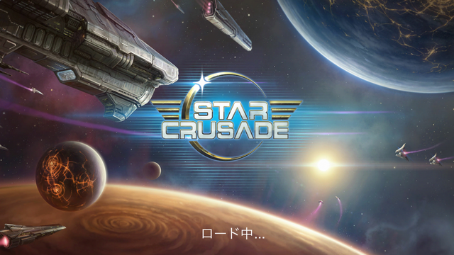 androidアプリ Star Crusade攻略スクリーンショット1