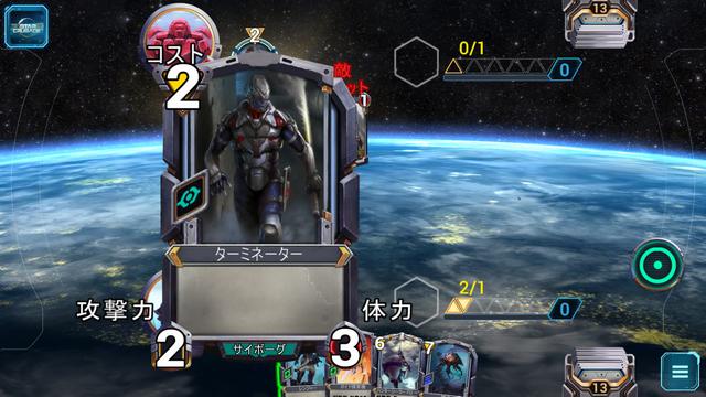 androidアプリ Star Crusade攻略スクリーンショット3