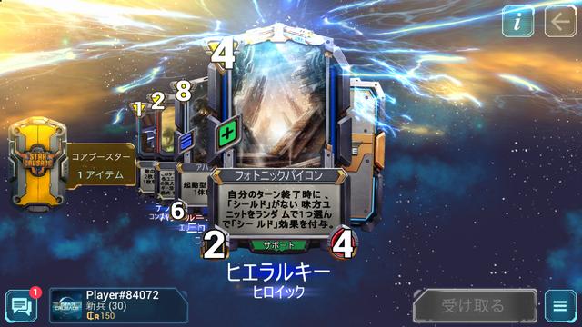androidアプリ Star Crusade攻略スクリーンショット7