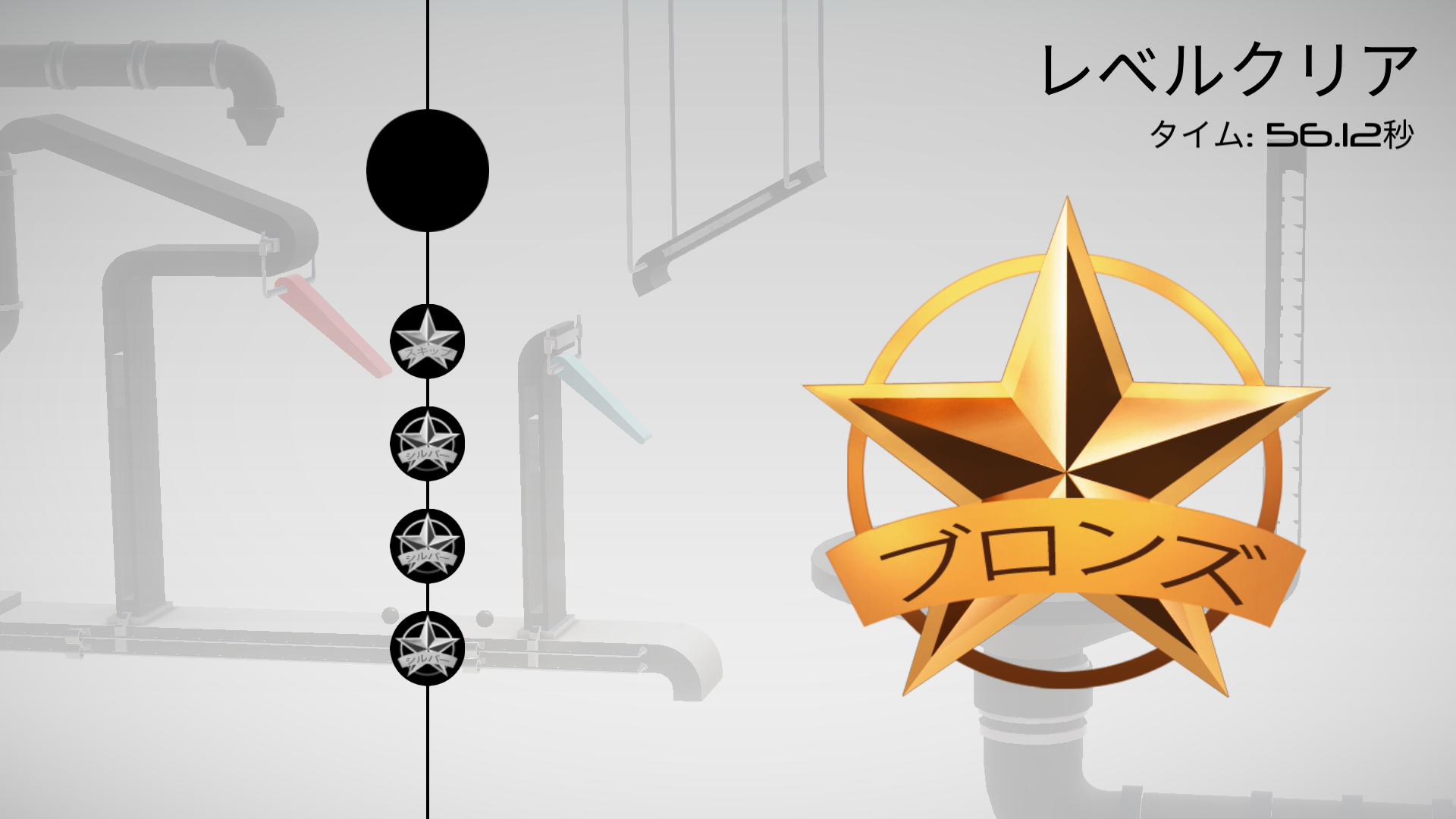androidアプリ Perchang -パズルボール-攻略スクリーンショット7