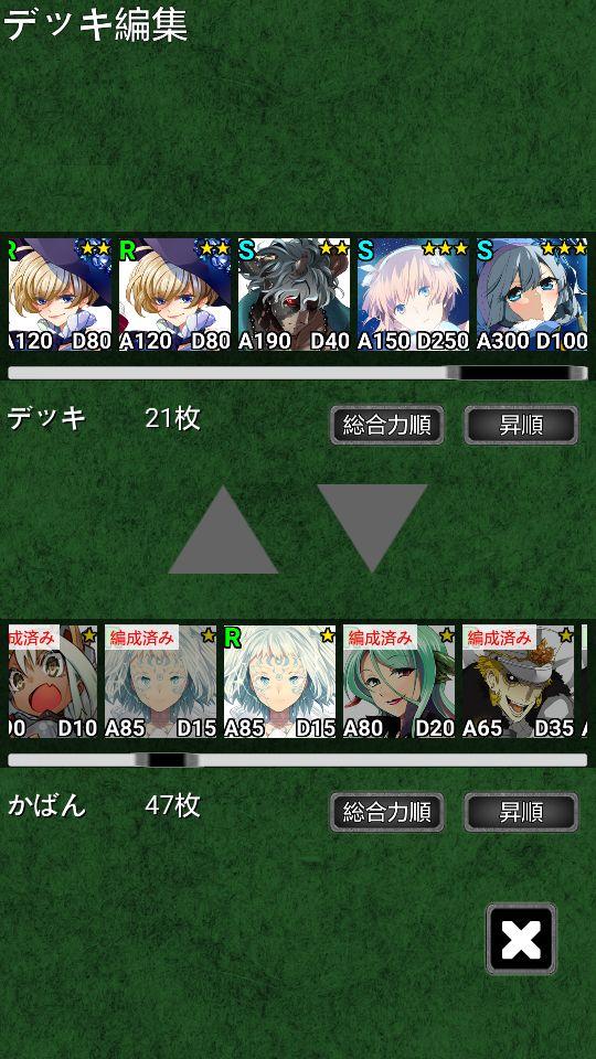 カード&ロール(CARD & ROLE) androidアプリスクリーンショット2