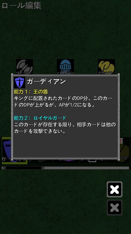 カード&ロール(CARD & ROLE) androidアプリスクリーンショット3