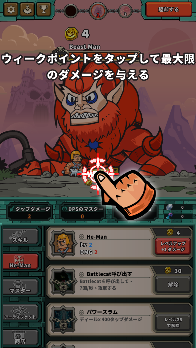 androidアプリ He-Man Tappers of Grayskull攻略スクリーンショット2