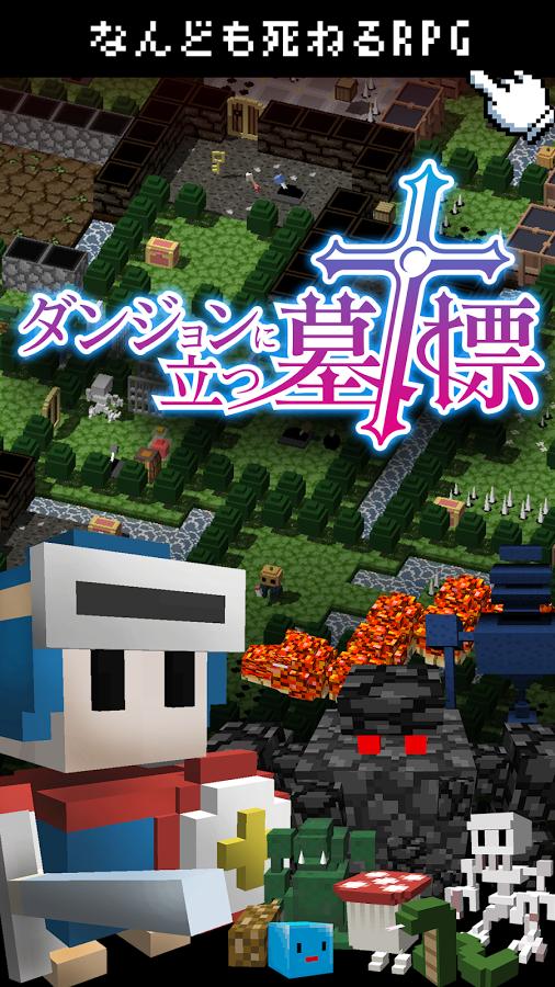 androidアプリ ダンジョンに立つ墓標(Dungeon of Gravestone)攻略スクリーンショット1