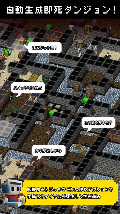 androidアプリ ダンジョンに立つ墓標(Dungeon of Gravestone)攻略スクリーンショット8