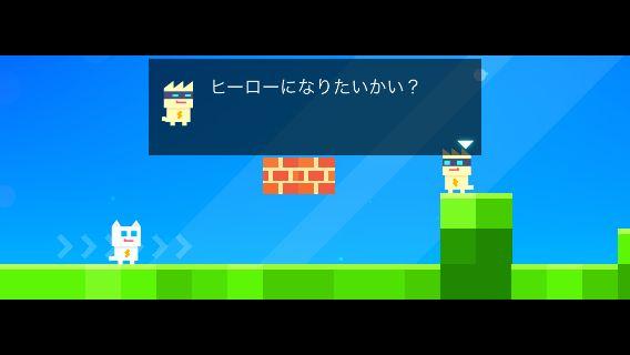 スーパー ニャー!! androidアプリスクリーンショット2